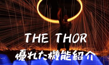 WordPress用テーマ【The Thor】のすぐに使いたい便利機能 記事内編